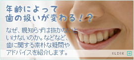 歯に関する素朴な疑問