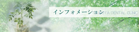 坪田歯科医院 インフォメーション